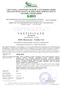 БИО сертификат