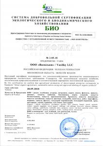 Био-сертификат