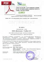 Сертификат БИО