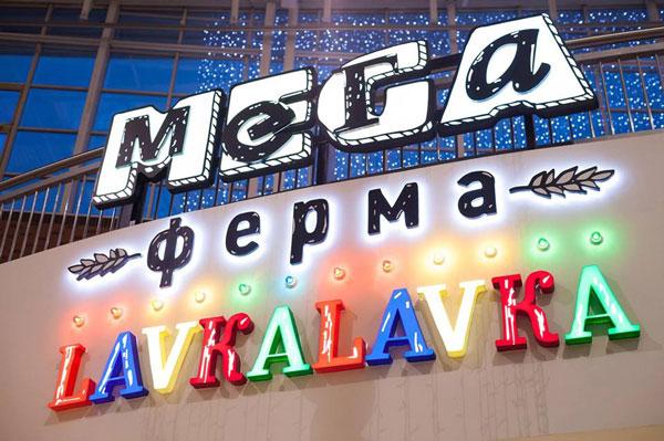 МЕГА ЛавкаЛавка